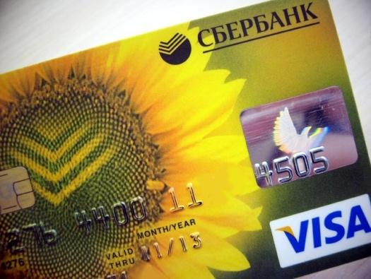 как узнать реквизиты своей карты сбербанка